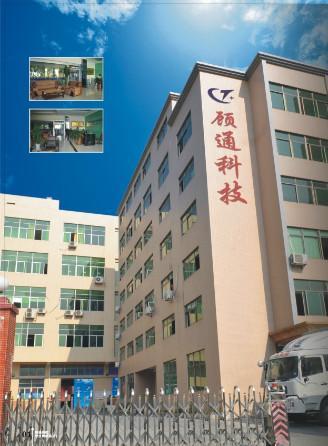 深圳市顾通兴业科技有限公司