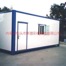 供应内蒙集装箱活动房出售出租