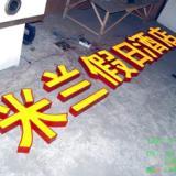 供应广西天鹅县吸塑发光字