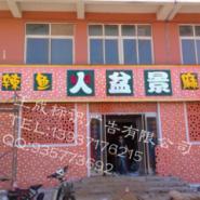 供应专业生产低价供应贵州白云区树脂字