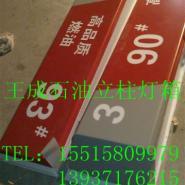 供应湖南省石鼓区加油站加油机灯箱
