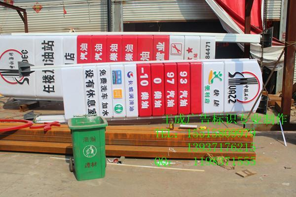尖扎县生产加油站立柱灯箱销售