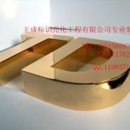 供应陕西省平利县不锈钢发光字