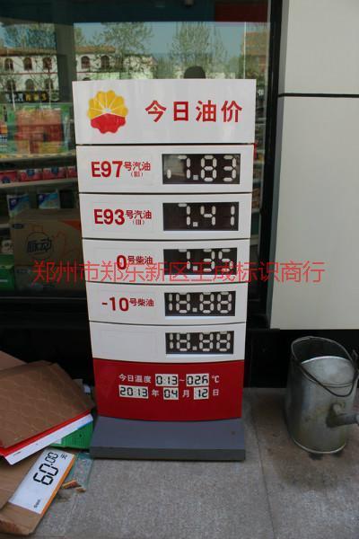 供应江苏省相城区今日油价
