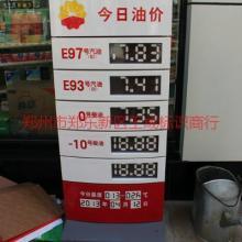 供应2014山东省淄川区今日油价牌图片