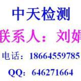 上海失效分析报告电容产品失效分析中天检测失效分析服务检测