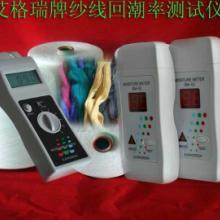 供应纱线水分仪的性能 纱线含水率纱线回潮率测定仪
