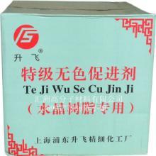 供应909#透明促进剂/树脂固化催化剂/钴水/催干剂/蓝水图片