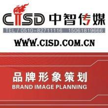 供应无锡品牌策划品牌推广,平面设计制图片