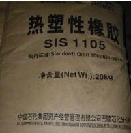供应用于注塑级的热塑性弹性体SIS日本科腾D1161中石化巴陵1106美国壳牌1901批发价图片