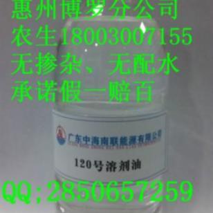 120号白电油图片