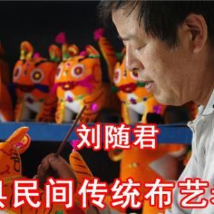 户县民间传统布艺老虎图片