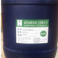 HQ-124速效动植物油清洗剂