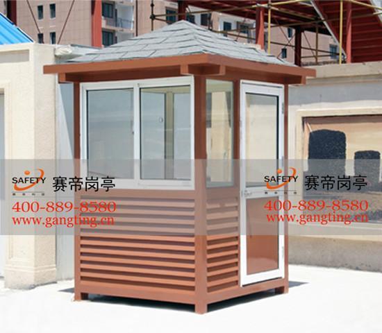 供应木质保安亭