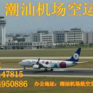 汕头潮州揭阳潮汕机场到天津空运图片
