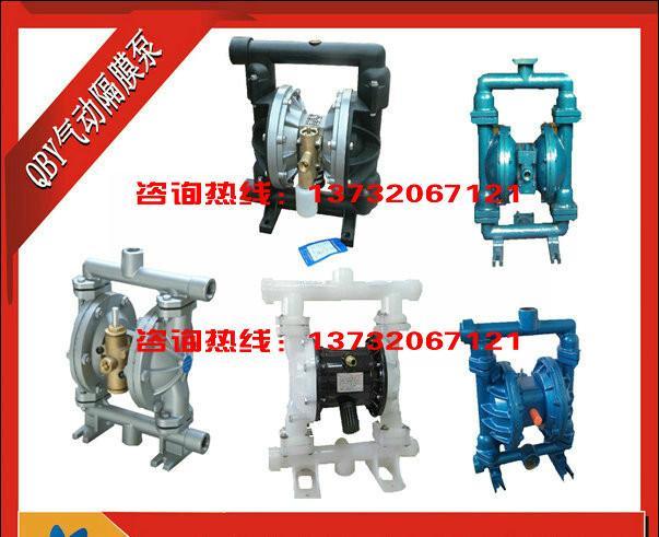 供应气动隔膜泵,QBY气动隔膜泵口径,气动隔膜泵的接口