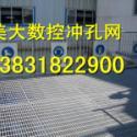 安平冲孔网价格生产厂家图片