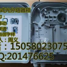 供应ABS光纤分纤箱/室外光纤配线箱《纯塑料+PC注塑品