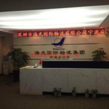 供应海光国际物流宁波分公司公司文化