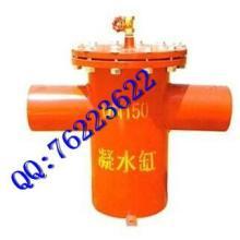 供应专业燃气凝水缸生产厂家/那里专业生产燃气凝水缸厂家 电话批发