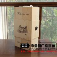 新颖红酒包装盒图片