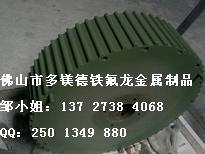 供应特殊优质高效皮带模具铁氟龙加工厂-高效皮带模具铁氟龙加工热线