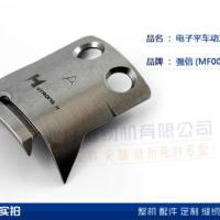 供应电子平车动刀(MF00A0834