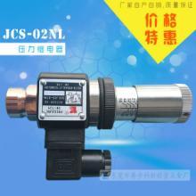 供应低压压力继电器