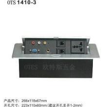 OTES欧特斯  桌面插座  隐藏式桌面插座