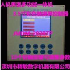 高清3.5寸彩色触摸屏控制器图片