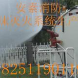 供应PLKY15L/S液控消防水炮承德沧州秦高空自动扫描射水消防皇岛