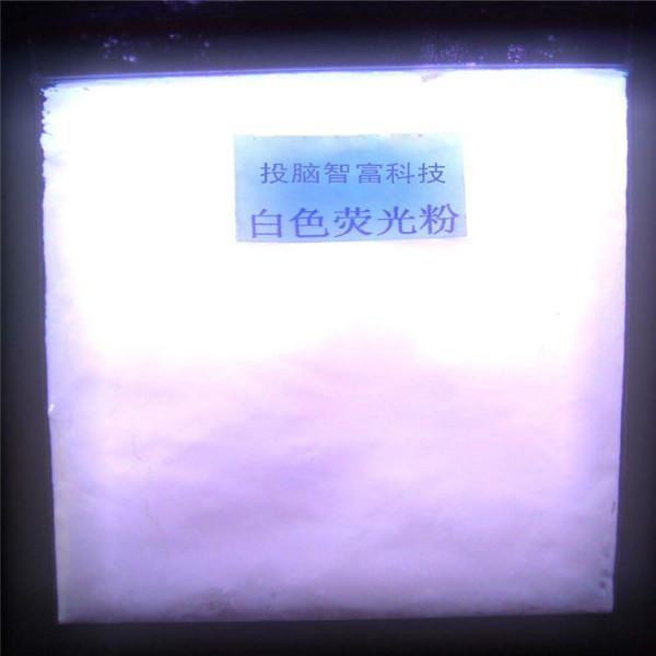 供应五星行荧光粉批发商印花服饰专用荧光粉文化衫专用荧光粉