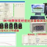 供应DK-4B单体液压支柱密封质量检测系统