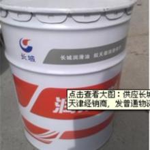 供应天津金祥顺达长城公司轴承润滑油钠基润滑脂钢铁工业用脂HTHS