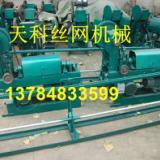 供应金属丝矫直机 钢筋矫直切断机