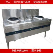 供应不锈钢蒸汽燃煤灶质量保证商用节能灶厨具批发