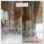 供应20m移动工作铝合金脚手架 上海20m可移动工作铝合金脚手架图片