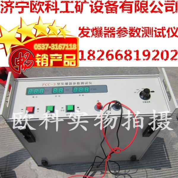 供应煤矿用发爆器参数测试仪