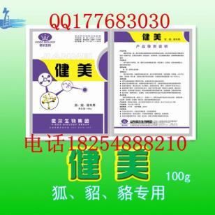沈阳狐貂貉毛皮专用饲料添加剂图片