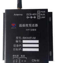 工业模拟量无线WIFI温湿度变送器WIFI-M图片
