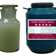 供应传统印油PM-8610