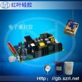 供应LED电子灌封硅胶