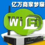 供应智能WIFI营销系统