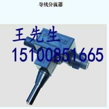 厂家直销导线分流器DXF1批发