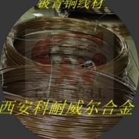 供应铍铜线铍铜线铍铜线