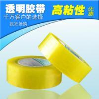 供应封箱胶带每平米价格 封箱胶带厂家 封箱胶带价格 封箱胶带一卷多少钱