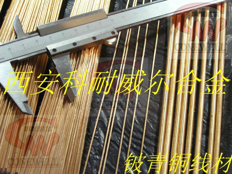 供应铍青铜线材的首选供应厂家规格齐全