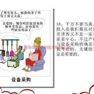 青岛MES及物联网系统定制开发图片