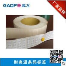 供应高温标签8mm8mm白色生产耐300度高温标签耐高温贴纸