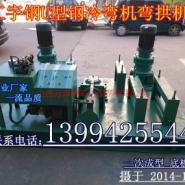 Wgj-300液压工字钢折弯机图片